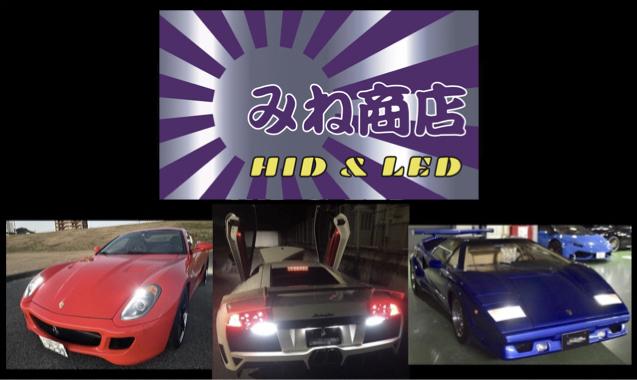 HID & LED みね商店